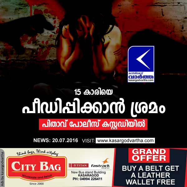 Kasaragod, Kerala, Badiyadukka, Police, custody, Molestation, Molestation attempt: father in police custody.
