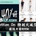 Cotton On 特别大减价!服装一律40%大折扣!最低只需RM30!