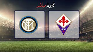 مشاهدة مباراة انتر ميلان وفيورنتينا بث مباشر بتاريخ 24-02-2019 الدوري الايطالي