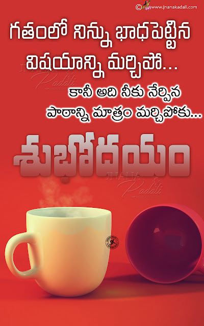 subhodayam in telugu, motivational good morning quotes in telugu, online telugu subhodayam quotes