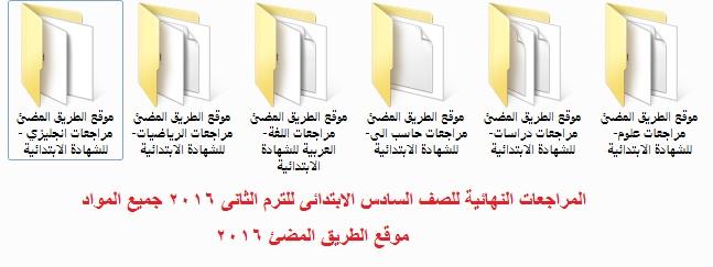 المراجعات النهائية جميع المواد للصف السادس الابتدائى للترم الثانى فى ملف واحد