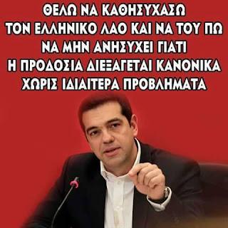 Το σχέδιο του Τσίπρα προς την «εθνική ανεξαρτησία» της ...δραχμής!