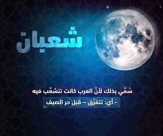 معنى شعبان عند العرب