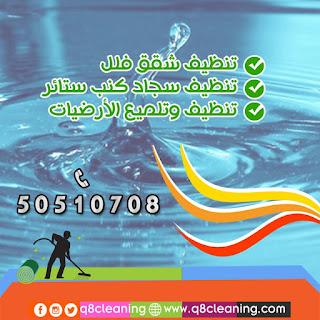 شركات تنظيف خازنات مياه