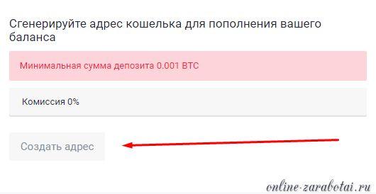 Пример создания биткоин-адреса на бирже эксмо