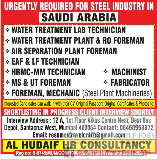 Leading Steel Company Urgent Job Vacancies - Inspirational