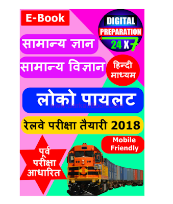 Railway-Exam-2018-Samanya-Gyan-PDF-Book-In-Hindi