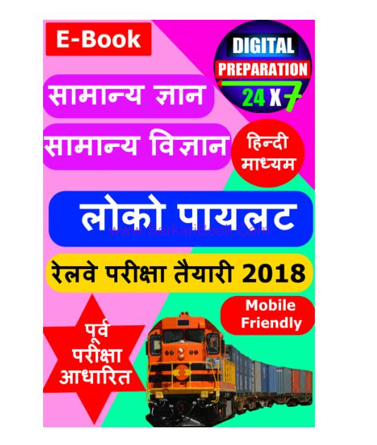 रेलवे परीक्षा 2018 सामान्य ज्ञान पीडीऍफ़ हिंदी में | Railway Exam 2018 Samanya Gyan PDF Book In Hindi