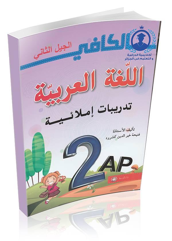 تدريبات إملائية في اللغة العربية للسنة ثانية ابتدائي الجيل الثاني - كتاب