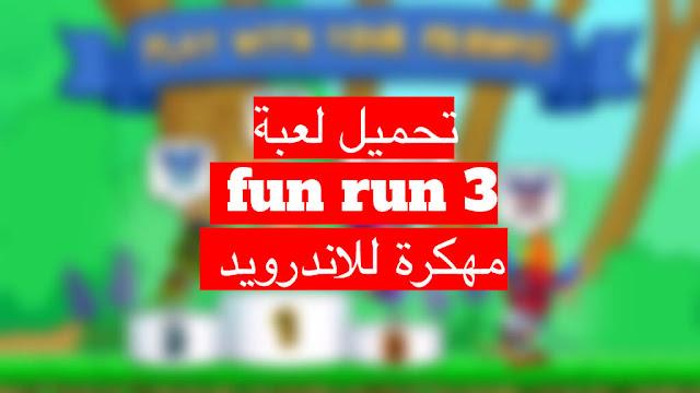 تحميل لعبة fun run 3 مهكرة للاندرويد