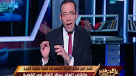 برنامج على هوى مصر حلقة الاثنين 2-1-2017 مع خالد صلاح