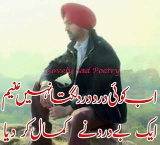 sad Poetry Romantic poetry,lovely poetry,urdu poetry,