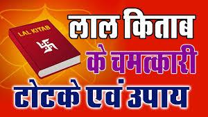 हर समस्या समाधान के लिए चमत्कारी टोटके और उपाय | Har Samasya Samadhan Ke Liye Chamatkari Totke Aur Upay