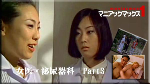 Heydouga 4004-PPV064 マニアックマックス1 イ・スジョン ソ・ピンヨ – 女医・泌尿器科 Part3