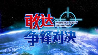 Game yang saya temukan secara tidak sengaja dari sebuah channel YouTube Game:  Mobile Suit Gundam Online apk