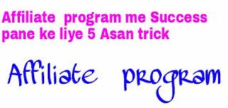 affiliate program me success kaise bane - Logo