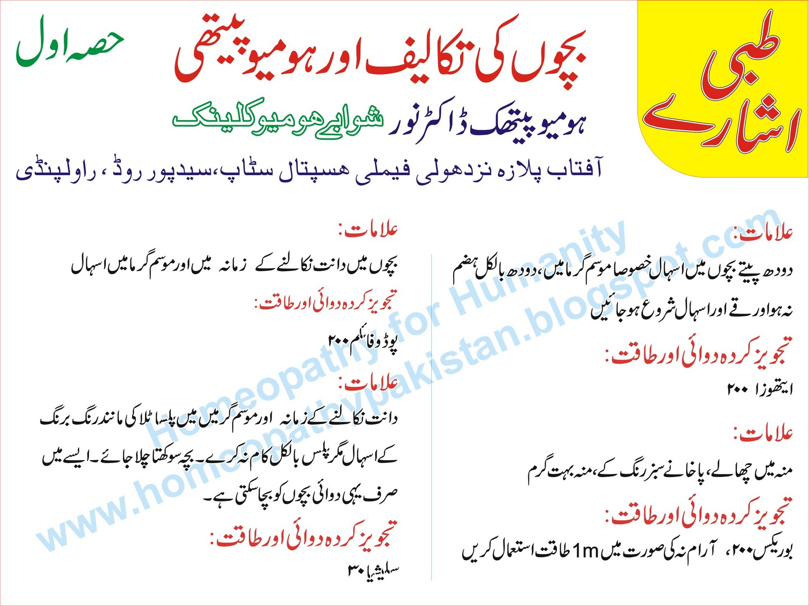 Homeopathy For Humanity Urdu Tips 1 Children S Ailments