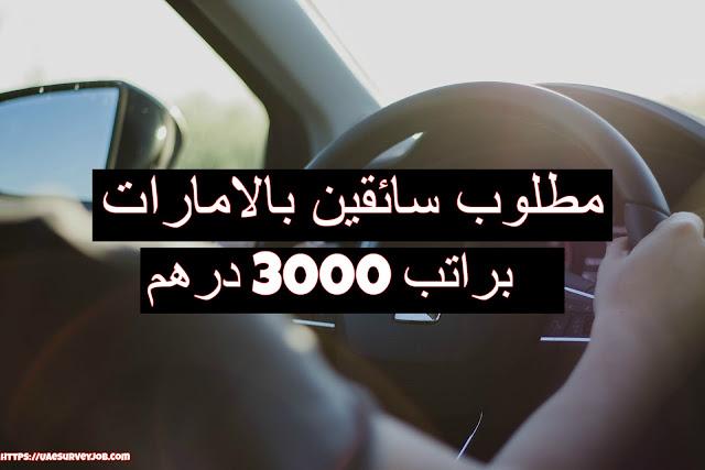 مطلوب سائقين بالامارات براتب 3000 درهم