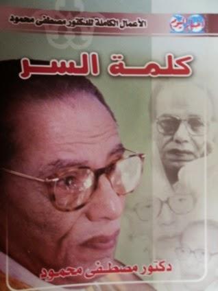 تحميل كتاب كلمة السر pdf د. مصطفى محمود