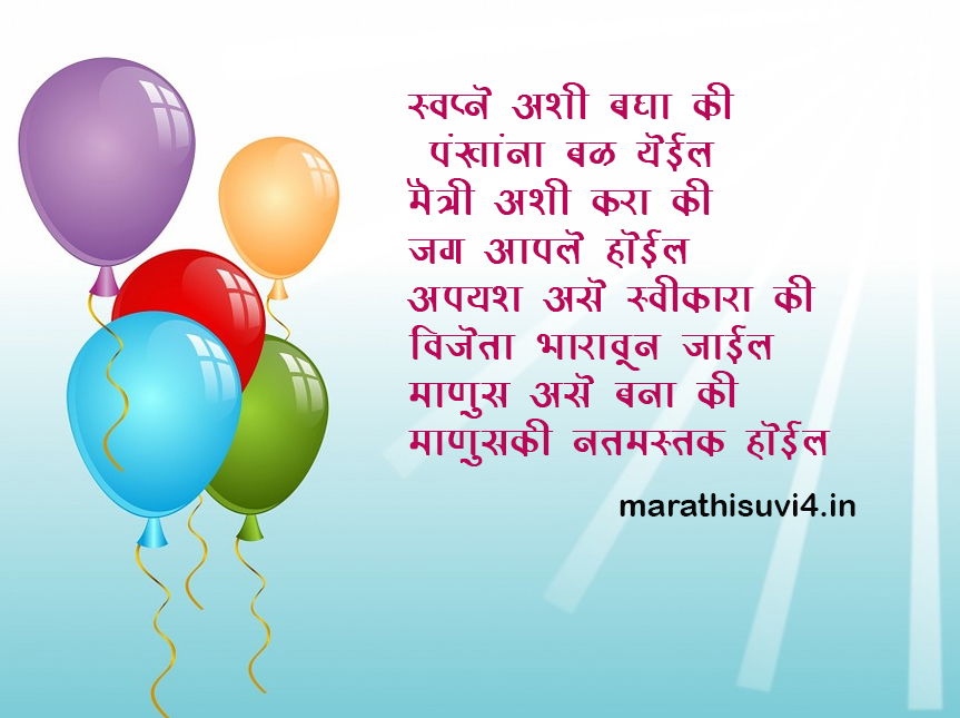 Good Morning Quotes In Marathi : Good morning sms messages in marathi suvichar