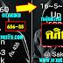 มาแล้ว...เลขเด็ดงวดนี้ 2,3ตัวตรงๆ หวยทำมือ @Sak งวดวันที่ 16/5/60
