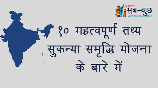 Sukanya Samriddhi Yojana scheme in Hindi