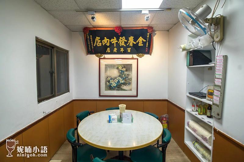 【大直美食】金春發牛肉麵。老董富豪口中的愛店
