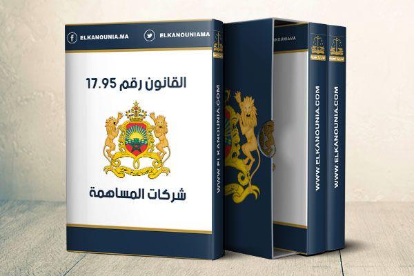 القانون رقم 17.95 المتعلق بشركات المساهمة PDF