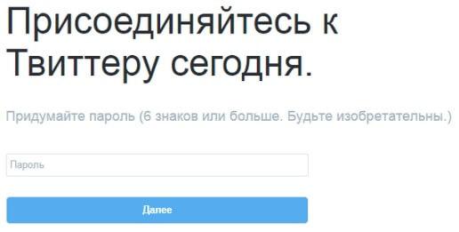 зарегистрироваться в твиттере бесплатно на русском