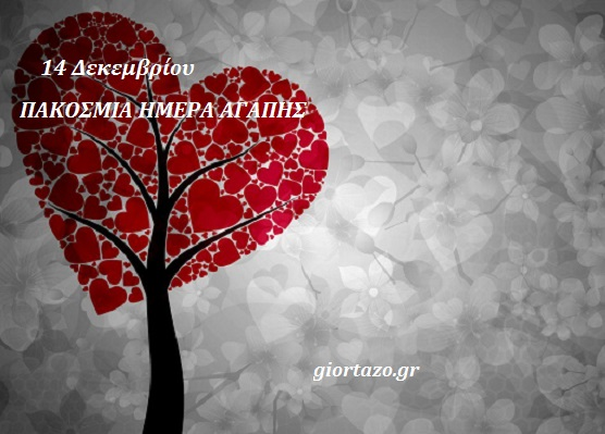 14 Δεκεμβρίου-Παγκόσμια Ημέρα της Αγάπης ...giortazo