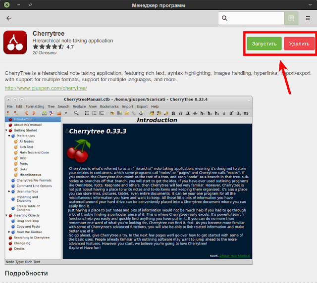 CHERRYTREE NOTE - Cherrytree - A Feature-Rich Wiki-Style