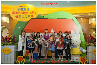 Star.Starphoto、Jolly的今日星蹤: 杏花新城舉行趣緻Baby miffy爬行比賽