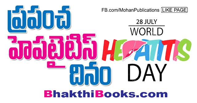 ప్రపంచ హెపటైటిస్ దినం | World Hepatitis Day | GRANTHANIDHI | MOHANPUBLICATIONS | bhaktipustakalu | BhakthiBooks | MohanBooks | World Hepatitis | Hepatitis Day | Liver | Liver Damage | World Liver Day | Liver Infections | Liver Treatment Hepatitis A | Hepatitis B | Hepatitis C | Hepatitis Vaccine |