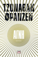 http://www.culture21century.gr/2016/11/agnh-toy-jonathan-franzen-book-review.html