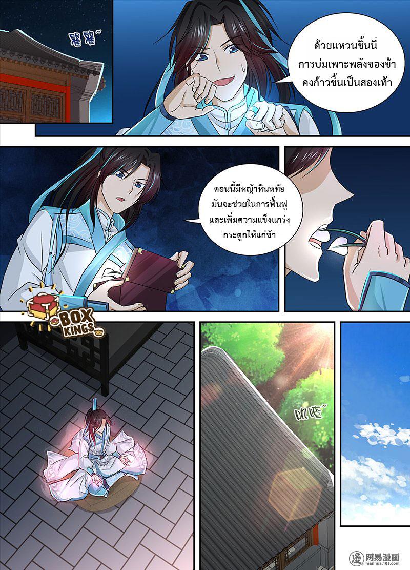 อ่านการ์ตูน Yong Heng Zhi Zun 8 ภาพที่ 1