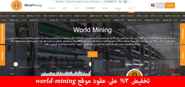 تخفيض 3% على عقود موقع world-mining