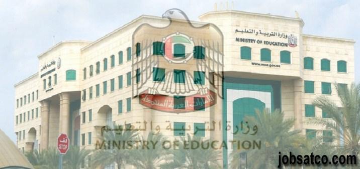 وظائف-وزارة-التربية-والتعليم-بالإمارات