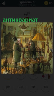 в магазине антиквариата идет торговля предметами старины