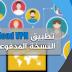 تحميل تطبيق vpn النسخة الاحترافية مجانا للاندرويد وبرابط مباشر 2018
