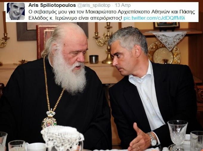 Προεκλογικός αβανταδΩρος στον Αρούλη, ο Ιερώνυμος!!!!