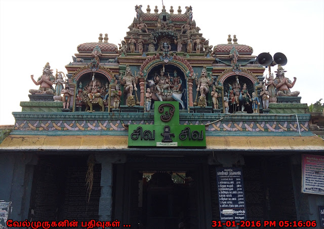 Kachchaaleswarar Temple Mannady