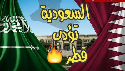 عاااااجل السعودية تسبب اكبر كارثة لقطر ستهز الدوحة .. شاهد التفاصيل