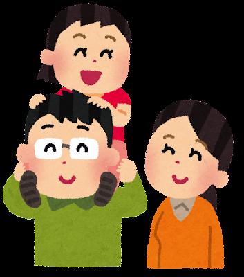 幸せそうな家族のイラスト