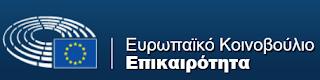 ειδήσεις του Ευρωπαϊκού Κοινοβουλίου