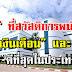 เปิด 10 อันดับบริษัท ที่สวัสดิการพนักงาน เงินเดือนและโบนัส ดีที่สุดในประเทศไทย