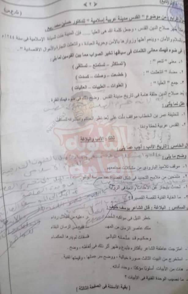 امتحان اللغة العربية للثانوية العامة السودان 2019