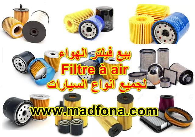 بيع فيلتر الهواء Filtre à air لجميع انواع السيارات