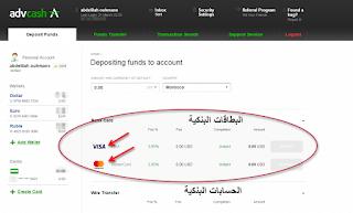طريقة شحن حساب ادفكاش بواسطة البطاقات البنكية لبلدك