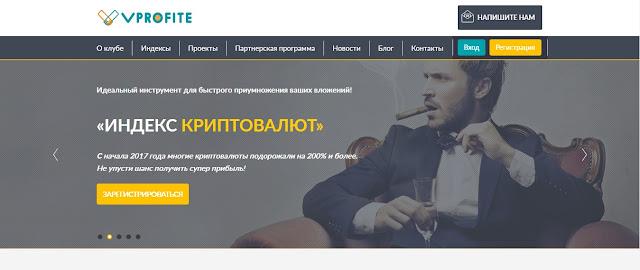 Vprofite.club - обзор и отзыв о перспективном проекте