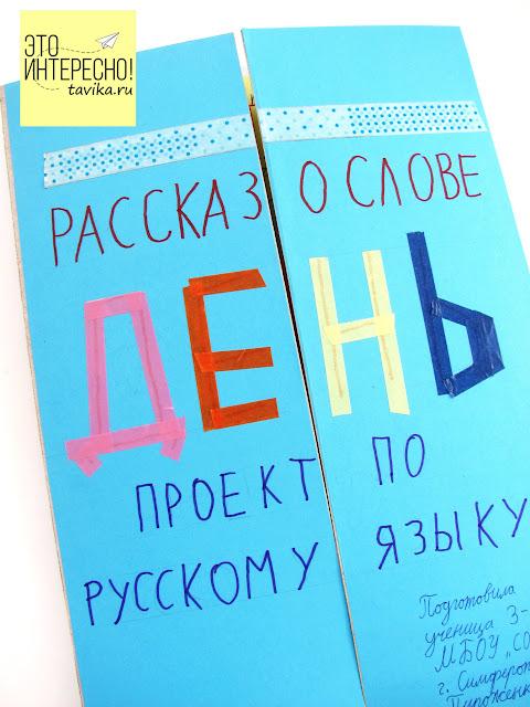 """Лэпбук для проекта по русскому языку """"Рассказ о слове"""""""